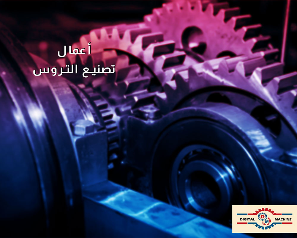 Manufacture of gears