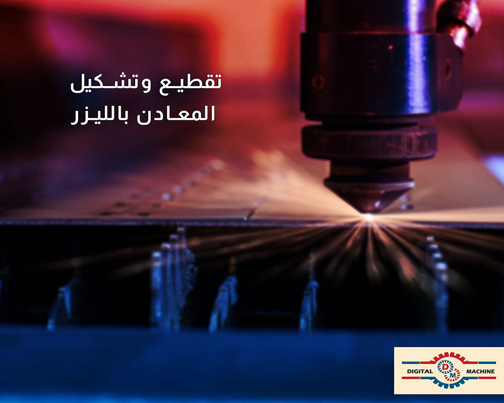Laser cutting and shaping of metals